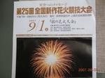 DSCN4266.JPG